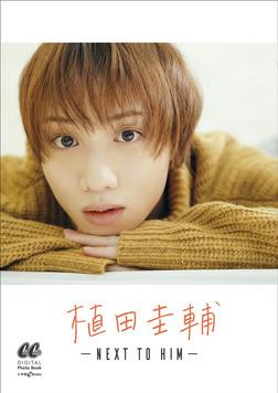 植田圭輔 -NEXT TO HIM--電子書籍