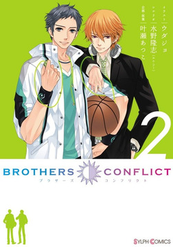 BROTHERS CONFLICT(2)-電子書籍