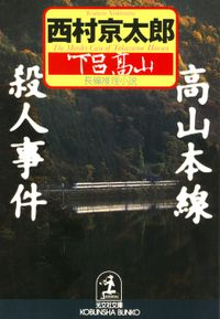 高山本線殺人事件(光文社文庫)