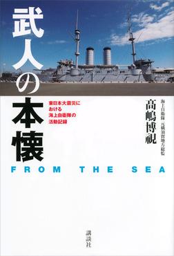 武人の本懐 FROM THE SEA 東日本大震災における海上自衛隊の活動記録-電子書籍