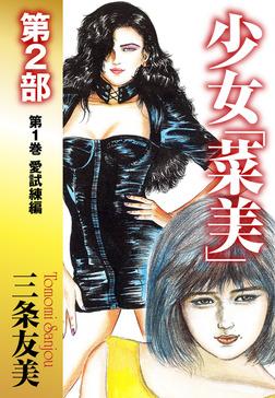 少女「菜美」 第2部 第1巻 愛試練編 -電子書籍