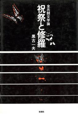 祝祭と修羅 全共闘文学論-電子書籍