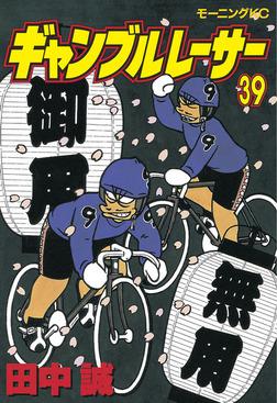 ギャンブルレーサー(39)-電子書籍