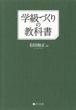 学級づくりの教科書-電子書籍
