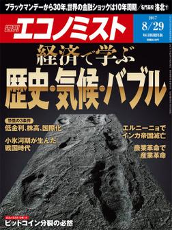 週刊エコノミスト (シュウカンエコノミスト) 2017年08月29日号-電子書籍
