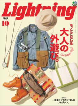 Lightning 2019年10月号 Vol.306-電子書籍