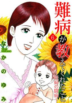 難病が教えてくれたこと6 ~妊婦の闘病~-電子書籍
