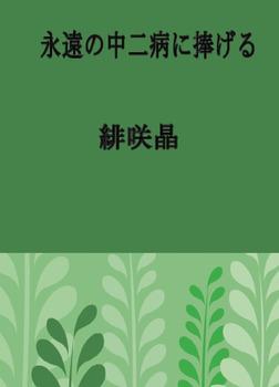 永遠の中二病に捧げる-電子書籍