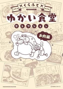 ゆかい食堂セレクション お肉編-電子書籍