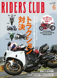 RIDERS CLUB No.458 2012年6月号