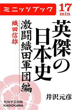 英傑の日本史 激闘織田軍団編 織田信雄-電子書籍