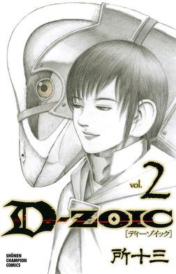 D-ZOIC 2-電子書籍