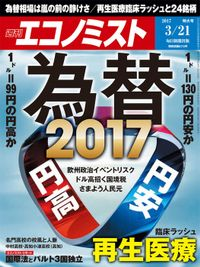 週刊エコノミスト (シュウカンエコノミスト) 2017年03月21日号
