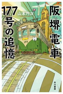 阪堺電車177号の追憶-電子書籍