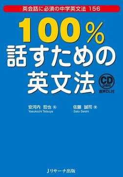 100%話すための英文法-電子書籍