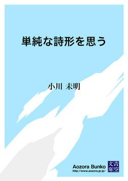 単純な詩形を思う-電子書籍