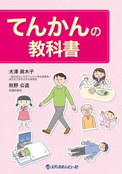 てんかんの教科書-電子書籍