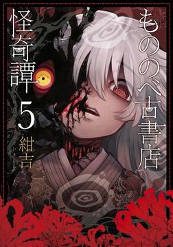 もののべ古書店怪奇譚 5巻-電子書籍