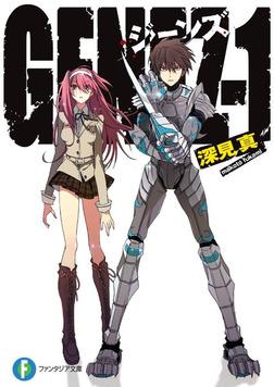 GENEZ―1 ジーンズ-電子書籍