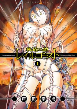 軌道の鎧 レイルゴースト / 1-電子書籍