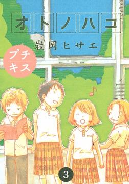 オトノハコ プチキス(3)-電子書籍