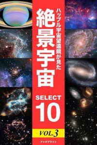 ハッブル宇宙望遠鏡が見た 絶景宇宙 SELECT 10 Vol.3
