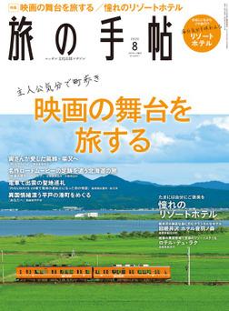 旅の手帖_2020年8月号-電子書籍