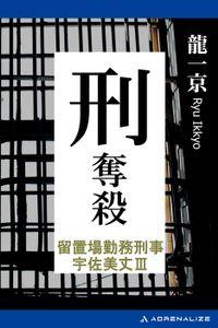 留置場勤務刑事・宇佐美丈(3) 刑奪殺