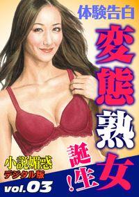 【体験告白】変態熟女誕生!  ~『小説媚惑』デジタル版 vol.03~
