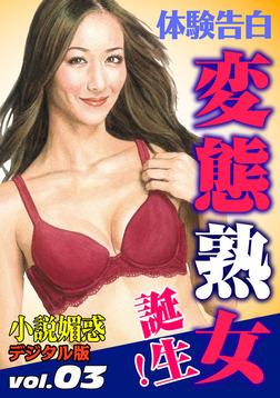 【体験告白】変態熟女誕生!  ~『小説媚惑』デジタル版 vol.03~-電子書籍
