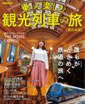 首都圏発!乗って楽しむ 観光列車の旅 東日本版