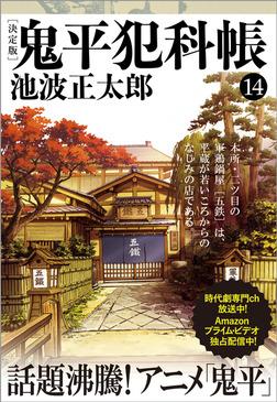 鬼平犯科帳[決定版](十四)-電子書籍
