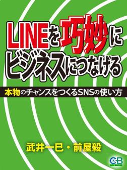 LINEを巧妙にビジネスにつなげる-電子書籍