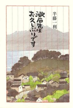 漱石先生 お久しぶりです-電子書籍