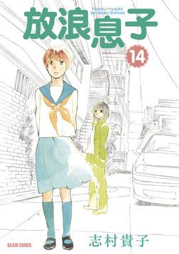 放浪息子14-電子書籍