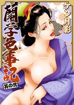 蘭学色事記 其の弐-電子書籍