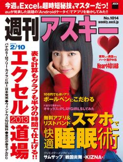 週刊アスキー 2015年 2/10号-電子書籍