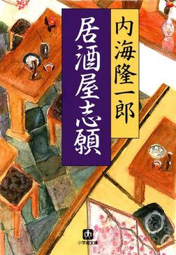 居酒屋志願(小学館文庫)-電子書籍