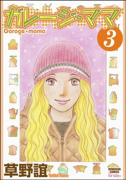 ガレージ・ママ3巻-電子書籍