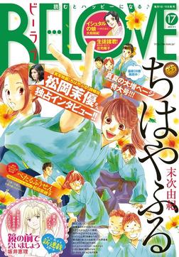 BE・LOVE 2015年17号9月1日号 [2015年8月12日発売]-電子書籍