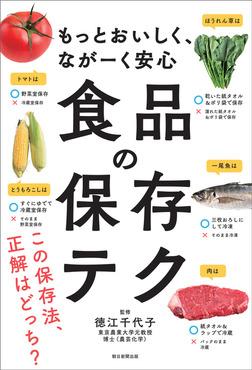 もっとおいしく、ながーく安心 食品の保存テク-電子書籍