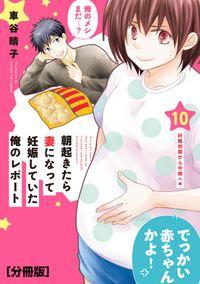 朝起きたら妻になって妊娠していた俺のレポート 分冊版(10)