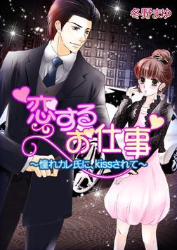 恋するお仕事~憧れカレ氏に、kissされて~-電子書籍