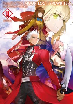 Fate/EXTRA MOON LOG:TYPEWRITER 2 フェイト/エクストラ シナリオ集-電子書籍