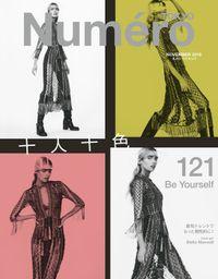 Numero TOKYO(ヌメロトウキョウ) 2018 年 11月号 [雑誌]