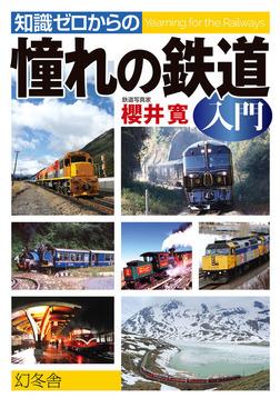 知識ゼロからの憧れの鉄道入門-電子書籍