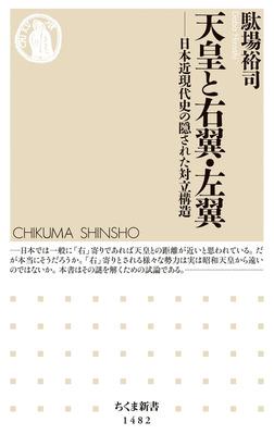 天皇と右翼・左翼 ──日本近現代史の隠された対立構造-電子書籍