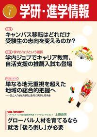 学研・進学情報 2016年1月号
