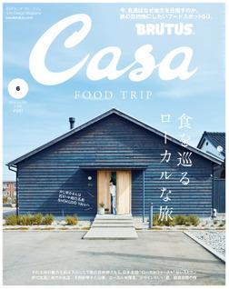 Casa BRUTUS(カーサ ブルータス) 2019年 6月号 [食を巡るローカルな旅。]-電子書籍