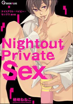 Nightout Private Sex-電子書籍